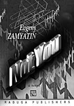 """Not You"" by Evgeny Zamyatin"